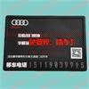 奥迪汽车精品防滑垫 广告促销礼品汽车防滑垫 电话号码汽车防滑垫