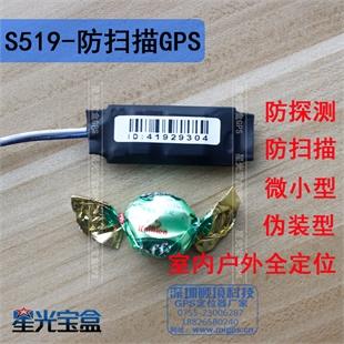星光宝盒防扫描、防探测、防拆GPS,小型GPS,易安装,抗屏蔽。性能稳定      深圳星光宝盒GPS厂家