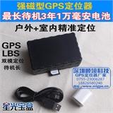 福建星光宝盒 超长待机GPS定位器S312 强磁免安装,较隐蔽,防水防尘,超长待机