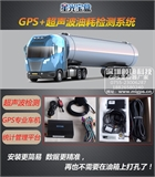 厦门星光宝盒超声波不打孔的油耗检测 大货车油量车GPS定位器
