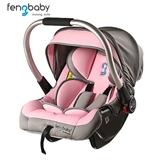 fengbaby提篮式安全座椅 FB-806 0-15个月