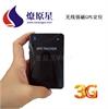 无线强磁3G GPS定位器内置5000毫安电池支持待机30天休眠振动唤醒等
