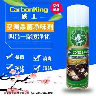 汽车除味剂  CarbonKing碳王汽车空调杀菌除味剂