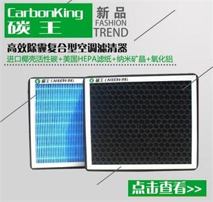 空调滤清器  CarbonKing 碳王汽车空调滤清器