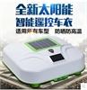 全自动太阳能遥控车衣智能车罩防晒隔热防雨雪防尘SUV汽车罩通用