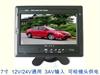 广州7寸倒车显示器 大巴倒车显示屏 后视监控器 车载显示器