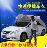 新款便捷半自动拉杆汽车车衣车罩防晒防雨遮阳罩加厚加棉专车专用
