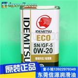 出光机油0W-20  ECO SN/GF-5 0W-20 全合成机油原装进品1L装