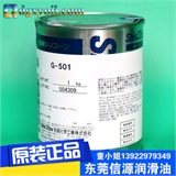 信越 ShinEtsu G-501润滑脂汽车配件轴承塑胶硅酮油