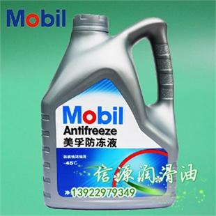 美孚mobil汽车防冻液冷却液冷冻液 水箱宝-45℃防沸锈4L