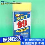 SOFT99光辉水蜡 99水蜡液体蜡 汽车抛光蜡 soft99去污蜡 99车蜡