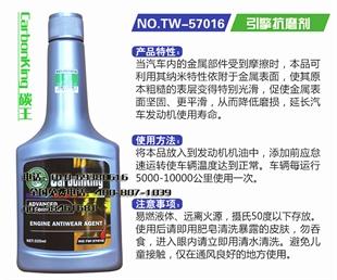 碳王引擎抗磨剂TW-57016