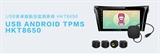 USB安卓导航版胎压监测系统