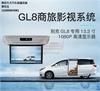 全新别克GL8 28T专用吸顶电视,让爱车秒升高配!