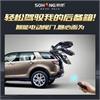 智能汽车电动尾门专车专用