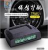 无线汽车胎压监测器