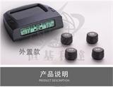 太陽能充電無線汽車胎壓監測器