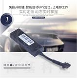 深圳恒基科达GPS厂家直供电动车GPS定位器  (宽电压100伏)