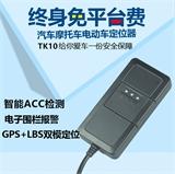 TK06 車載GPS定位 電動摩托汽車獨特寬電壓(8-100)設計ACC檢測