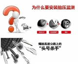 恒基科达汽车四轮实时胎压无线监测系统