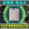 机头水/桶装机头水/加强型机头水/发动机清洗剂/发动机清洁剂/强效机头水/机头水厂家/广州机头水/清洁剂