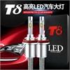 LED汽车前大灯 大功率48瓦 5600流明