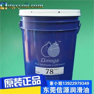 东莞直销进口美国亚米茄78食品级防腐蚀油脂