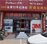 郑州喜德龙博视宝360度全景行车记录仪轨迹倒车影像1080P超清停车监控24小时停车监控