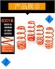 EDDY短弹簧 降低车身 汽车避震器改装