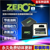 Zero Plus动力蓝芽版 一键修复故障码 ECU外挂